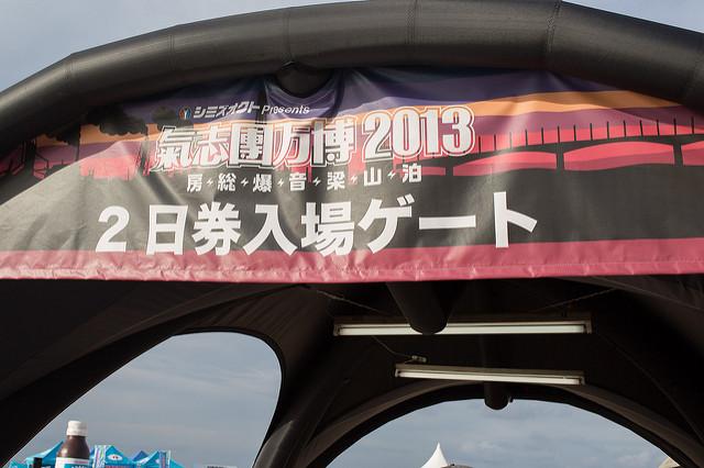 東京遠征(ももクラ氣志團万博nanoCUNEなど)